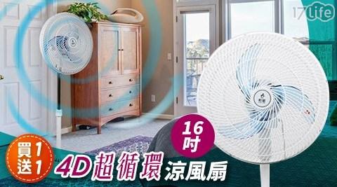 買一送一/勳風/6吋涼風扇/風扇/電扇/電風扇/HF-B1660