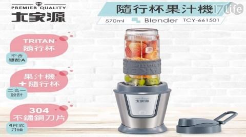 大家源/隨行杯研磨果汁機/隨行杯/研磨果汁機/果汁機/TCY-661501