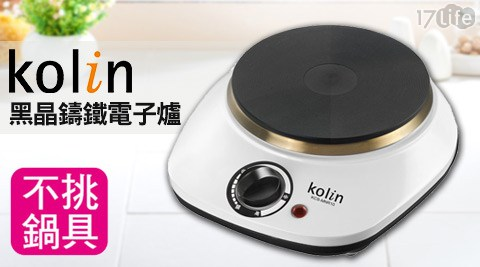 Kolin歌林/黑晶鑄鐵電子爐/ KCS-MNR10