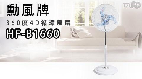 HF-B1660/循環風扇/風扇/電風扇/勳風/16吋