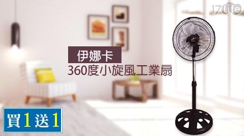 買一送一/伊娜卡/12吋/360度/小旋風/工業扇/ST-1275
