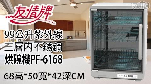 友情牌/99公升三層紫外線烘碗機/三層紫外線烘碗機/紫外線烘碗機/烘碗機/PF-6168