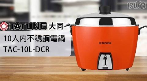 電鍋/電子鍋/大同/不鏽鋼/象印/火鍋/悶鍋/萬用鍋/壓力鍋