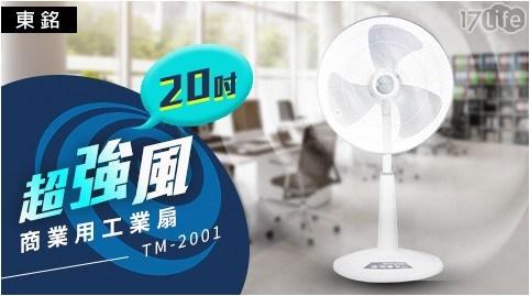 電風扇/風扇/DC扇/東銘/20吋超強電風扇/TM-2001