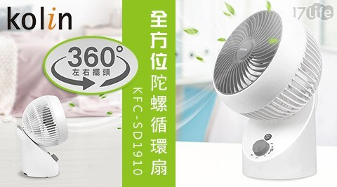 電風扇/風扇/歌林/循環扇/對流/工業扇/KFC-SD1910/電扇