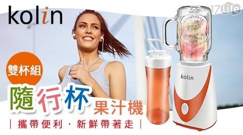 歌林/Kolin/隨行杯果汁機/隨行杯/果汁機/KJE-HC10