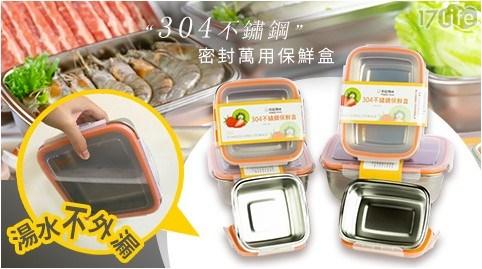 幸福媽咪/304不鏽鋼密封保鮮盒/不鏽鋼密封保鮮盒/密封保鮮盒/保鮮盒/六件組