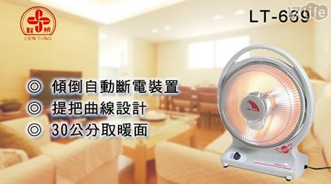 電暖器/買一送一/鹵素/熱燈管/聯統/10吋/台灣製造