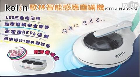 【歌林】感應紫外線塵蟎機KTC-LNV321M