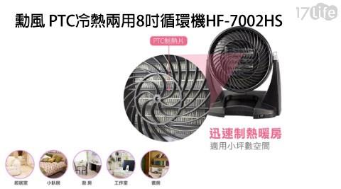 勳風/PTC/循環機/HF-7002HS/8吋循環機