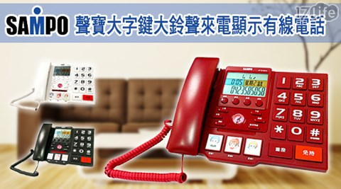 SAMPO/聲寶/大字鍵/大鈴聲/來電顯示/有線電話/ HT-B1201L 三色隨機