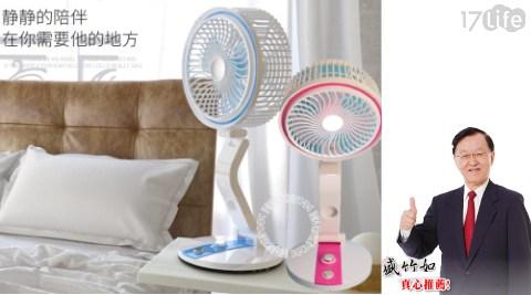 LAPOLO/USB充電可摺疊風扇/充電可摺疊風扇/可摺疊風扇/風扇/電風扇/電扇