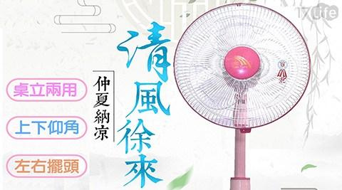 電風扇/立扇
