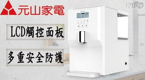 元山免安裝超級過濾淨飲機 YS-8106RW