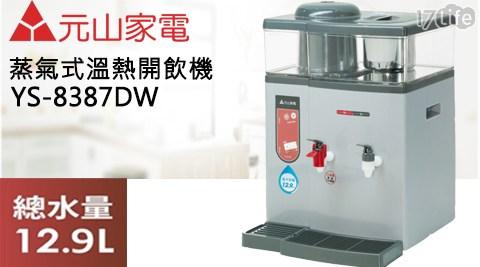 開飲機/飲水機/元山開飲機/飲水器/溫熱開飲機