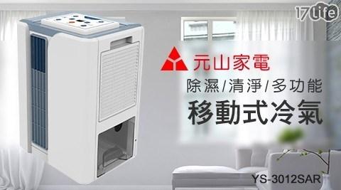 電風扇/移動式冷氣/冷氣/水冷扇/除濕機/除濕/加濕/烘衣/風扇