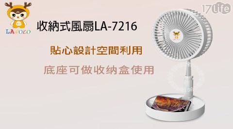 LA-7216/風扇/電風扇/LAPOLO/收納式風扇/收納/LAPOLO收納式風扇LA-7216