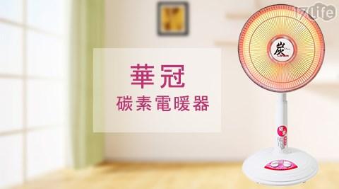 華冠 14吋碳素電暖器CT-1429A