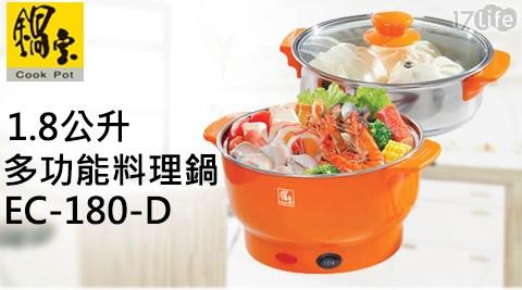 快煮鍋/蒸煮鍋/料理鍋/小火鍋/火鍋/不鏽鋼/EC-180-D