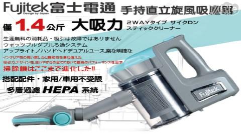 富士電通/直立旋風吸塵器/吸塵器/富士電通直立旋風吸塵器/FT-VC305/清潔