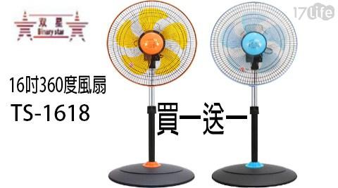 風扇/電扇/電風扇/立扇/12吋/14吋/16吋/循環扇/DC扇/TS-1211/TS-1418/TS-1618/雙星/12吋電扇/14吋電扇/16吋電扇