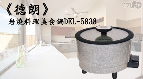 電鍋/烤鍋/調理鍋/料理鍋/美食鍋