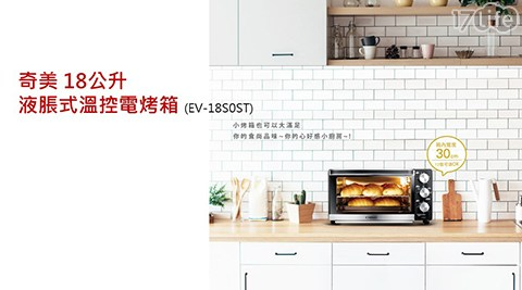 奇美 18公升溫控電烤箱 EV-18S0ST
