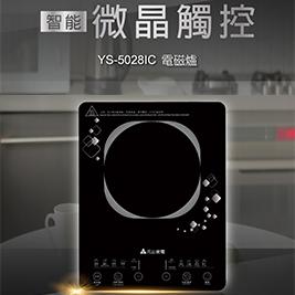 元山 超薄智慧變頻電磁爐 YS-5028IC