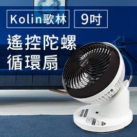 歌林9吋遙控陀螺循環扇KFC-SD1804T