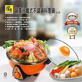 鍋寶 分離式不鏽鋼料理鍋 SEC-420-D