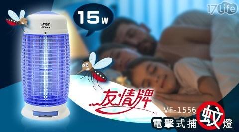 捕蚊/電擊式捕蚊燈/光觸媒/捕蚊拍/吸入式/VF-1556/友情牌/捕蚊燈/電擊式