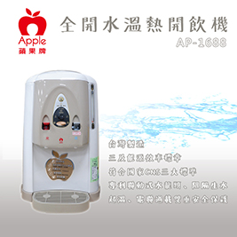 APPLE蘋果牌全開水溫熱開飲機 AP-1688