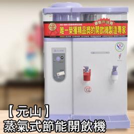 元山-蒸氣式節能開飲機