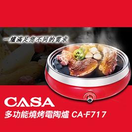 CASA 多功能燒烤電陶爐CA-F717