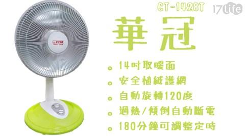 14吋/華冠/電暖器/暖氣