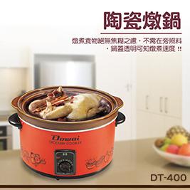 Dowai多偉3.2L陶瓷燉鍋DT-400