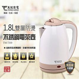 【24H】東銘1.8L電茶壺 TM-7310