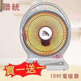 【買一送一】聯統 10吋電暖器