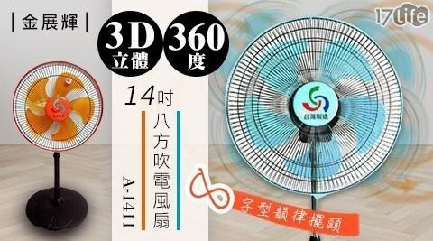 立扇/電風扇/台灣製造/循環扇/3D/電扇/風扇/360度/八方吹/A-1411