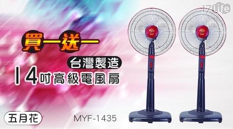 【買一送一】百分百台灣製造,品質有保證,馬達超溫自動斷電保護,三段風速調整,底座卡榫穩固不搖晃!