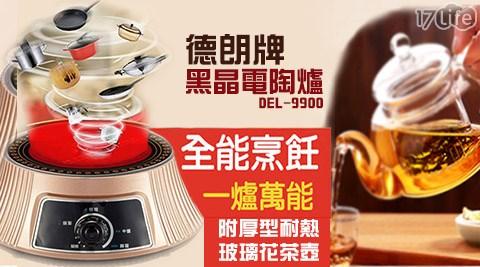 德朗牌/黑晶電陶爐/DEL-9900/附厚型耐熱玻璃花茶壺