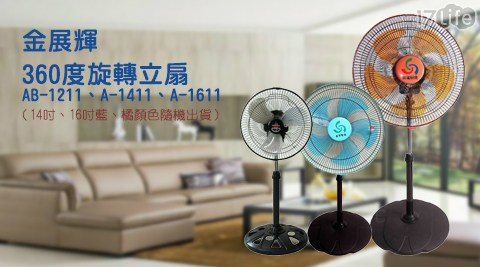 【金展輝】台灣製造12吋/14吋/16吋 360度旋轉立扇/電風扇
