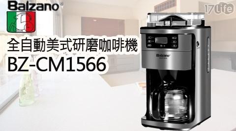 義大利/美式研磨咖啡機/研磨咖啡機/咖啡機/BZ-CM1566/Balzano