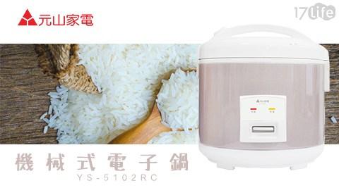 電子鍋/電鍋/玫瑰金/外宿/白米/稀飯/糙米飯/日本大金/厚釜/防火材質