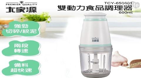 食品調理器/調理器/大家源/TCY-65060/調理機