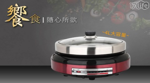 元山牌/YS-5412IC/不銹鋼電火鍋/不銹鋼/分離式