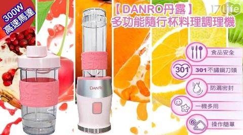 【DANRO丹露】多功能隨行杯料理調理機(TB-300W)
