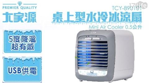 水冷扇/桌上型/風扇/桌上型小風扇/小冷氣/移動式冷氣/攜帶冷氣機/冷氣/桌上型冷氣/USB冷氣/桌上型風扇/電風扇/涼風扇/冰晶扇/冰涼扇/水冷氣