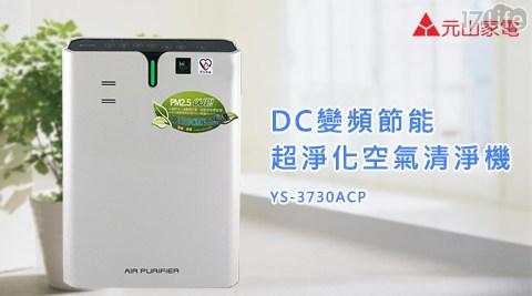 【元山】DC變頻節能超淨化空氣清淨機 (YS-3730ACP)