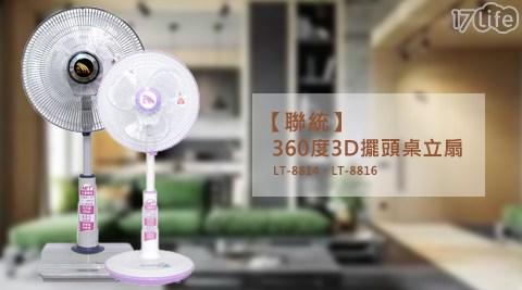 電風扇/立扇/14吋/3D/360度/16吋